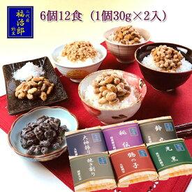 高級納豆6種食べ比べ 二代目福治郎【お味見セット】