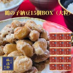 高級納豆 二代目福治郎 鶴の子 送料無料【15個BOX】 モンドセレクション受賞納豆