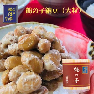 高級納豆 二代目福治郎 鶴の子納豆 (1袋)(30g×2食入)