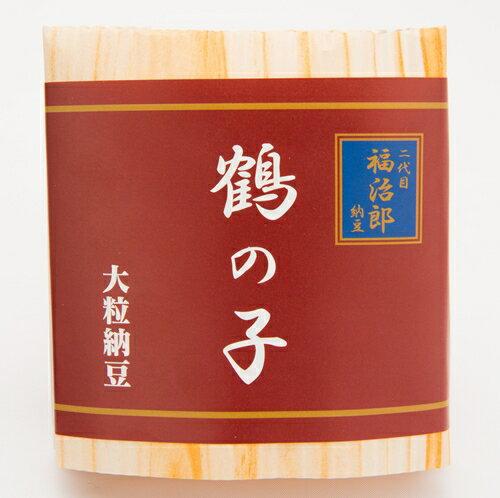 納豆 モンドセレクション ★二代目福治郎 鶴の子 単品