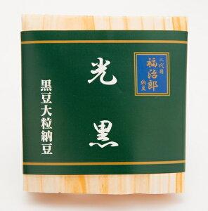 高級納豆 黒豆 二代目福治郎【光黒】(1袋)(30g×2食入)オリーブオイル納豆