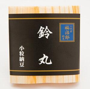 高級納豆 小粒 二代目福治郎 【鈴丸】 (1袋)(30g×2食入)
