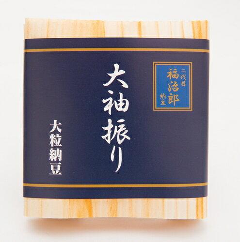 納豆 大粒 国産 大豆 ★二代目福治郎 【大袖振り納豆】 単品 ミシュラン