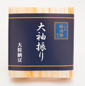 高級納豆 大粒 二代目福治郎 【大袖振り】(1袋)(30g×2食入)ミシュラン三ツ星料理人おすすめ納豆