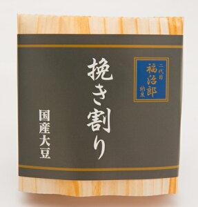高級納豆 ひきわり 二代目福治郎 【挽き割り】(1袋)(30g×2食入) 国産原料