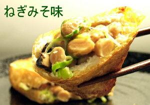 高級納豆使用 おつまみ 納豆巾着(ねぎみそ味)