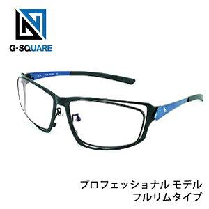 【送料無料】G-SQUARE アイウェア 【PC用 プロゲーマー監修】ゲーミンググラス Professional model 特殊ハニカムコーティング加工 ブルーライト カット メガネ ヘッドセット ゲーマー 闘会議