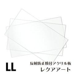反射防止膜付きアクリル板(メイン)