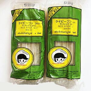 ビーフン ストレート3mm 2袋×400g 米粉麺 (原材料 うるち米)ビーフンもフォーも主原料は米のライスヌードル タイ産 賞味期限2023.3.13