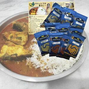 魚カレー用スパイス10点セットとレシピ カミュレスのインド料理 (ブラックペッパー シナモンスティック クローブ ベイリーフ ブラウンカルダモン グリーンカルダモン パプリカパウダー タ