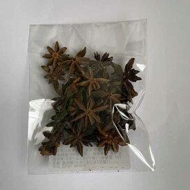 スターアニス ホール【20g】(ロットにより割れの多いもの有、茶封筒発送・特別な梱包なし)タイ産 賞味期限 2023.1.26