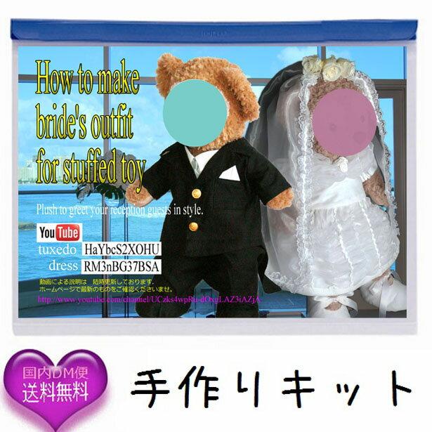 キットSw2t黒 手縫い可 Sサイズベアにも合う結婚式のウエディングペアのコスチューム(ウエディングドレス・タキシード)型紙と材料 受注生産納期約1週間