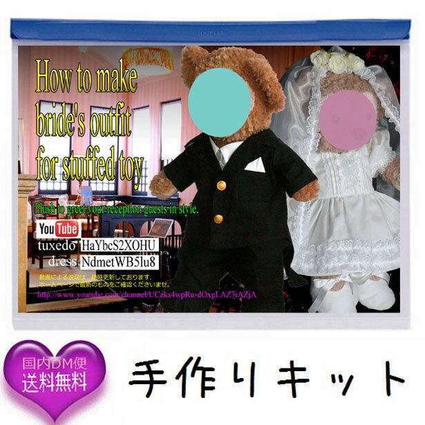 キットSw3t黒 手縫い可 Sサイズベアにも合う結婚式のウエディングペアのコスチューム(ウエディングドレス・タキシード)型紙と材料 受注生産納期約1週間 DM便送料無料