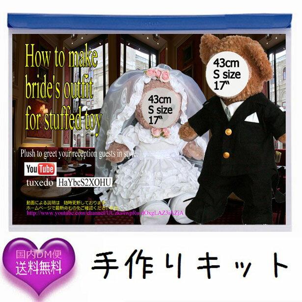 キットYSw4t黒 手縫い可 Sサイズベアにも合う結婚式のウエディングペアのコスチューム(ウエディングドレス・タキシード)型紙と材料 受注生産納期約1週間 DM便送料無料
