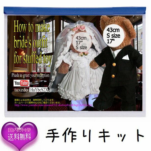キットYSw5t黒 手縫い可 Sサイズベアにも合う結婚式のウエディングペアのコスチューム(ウエディングドレス・タキシード)型紙と材料 受注生産納期約1週間 DM便送料無料
