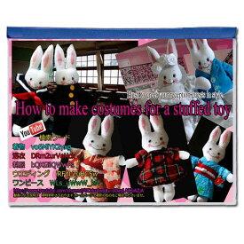 型紙セット ストラップサイズ ウサギのボディと Aラインワンピース/背広/ウエディングドレス/学生服/セーラー服/着物/浴衣のパターン 作り方説明付きですが you tubeでもご覧いただけます。【作り方説明不要の方は半額】