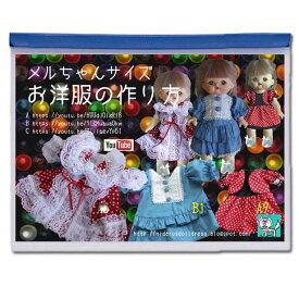 型紙 メルちゃん人形にフィットするドレスのパターン3種類セット 作り方説明付きですが you tubeでもご覧いただけます。電話サポート10分付 (Mell chan dollはパイロット社の子供向け愛育ドールです。)【作り方説明不要の方は半額】5r9rb1