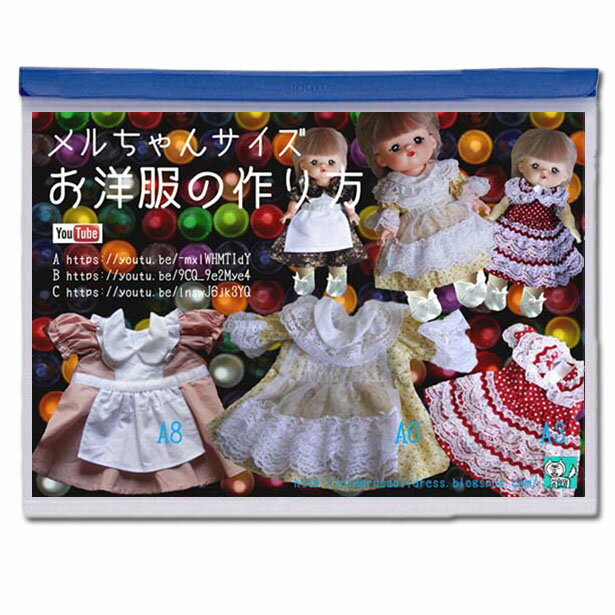 型紙 メルちゃん人形にフィットするドレスのパターン3種類セット 作り方説明付きですが you tubeでもご覧いただけます。電話サポート10分付 (Mell chan dollはパイロット社の子供向け愛育ドールです。)【作り方説明不要の方は半額】4r6r8r