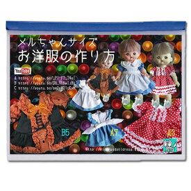 型紙 メルちゃん人形にフィットするドレスのパターン3種類セット 作り方説明付きですが you tubeでもご覧いただけます。電話サポート10分付 (Mell chan dollはパイロット社の子供向け愛育ドールです。)【作り方説明不要の方は半額】3r7rb5