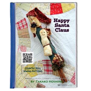 星野孝子 カントリードール ハッピーサンタの パターン 型紙 と作り方(3枚)出来上がり身長約30cm シナモンスティックの足がチャーミングな寸胴サンタです。