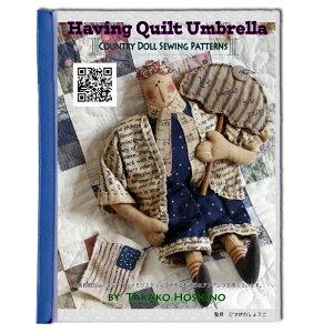 星野孝子 カントリードール Having Quilt Umbrellaの パターン 型紙 と作り方(3枚)出来上がり身長約約26cm キルトとシナモンスティックで作るお洒落なアンブレラを持っています。