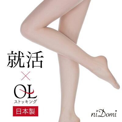 就活にも使える!ストッキングOLタイツ日本製20デニール透け着圧美脚伝線しにくい高品質M-LL-XL送料無料