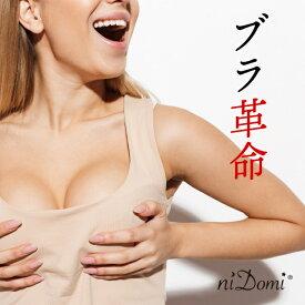 ブラパッド セット 【8℃】 by. nidomi [ ニドミ ] ニップレス 育乳 ブライダル 補正 シリコンパッド