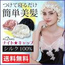 【店内全品クーポン付】 ナイトキャップ シルク 100% ロング ショート どちらもOK 着けて寝るだけ♪ うるサラ髪のヒミ…