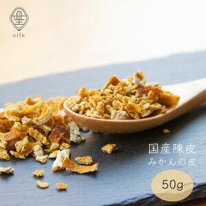 nifu 陳皮(みかんの皮)【200g入り】無農薬 ドライフルーツ 乾燥 チンピ スパイス 薬膳 健康 乾物 無添加 砂糖不使用 ダイエット おやつ 調味料