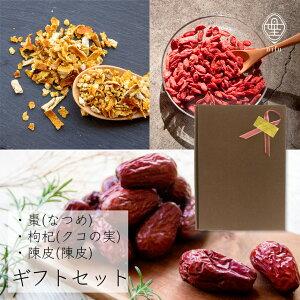 nifu 3種のドライフルーツギフトセット 棗(なつめ)枸杞(クコの実)陳皮(みかんの皮)セット【各種50g入り】無農薬 ドライフルーツ 乾燥 スパイス 薬膳 調味料 健康 乾物 無添加 砂糖不使