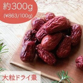 【30個入り】nifu 棗(なつめ)無農薬 ウイグル産 ナツメ 哈密棗 紅棗 干しなつめ ドライフルーツ 薬膳 健康 乾物 無添加 砂糖不使用