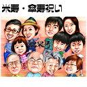 似顔絵 プレゼント【送料無料】米寿祝い 傘寿祝い 長寿祝い【プレミアムタッチ】(長壽 父 母 両親 祖父 祖母 おじい…