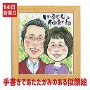 似顔絵 還暦祝い プレゼント 家族 退職 結婚記念日 古希 米寿 両親 喜寿 傘寿 卒寿 白寿 ペット ギフト 沖中