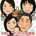 似顔絵プレゼントギフトお祝い還暦長寿家族結婚誕生日ウェディング記念日退職松田ひろし
