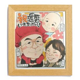 】似顔絵 還暦祝い プレゼント 家族 退職 結婚記念日 古希 米寿 両親 喜寿 傘寿 卒寿 白寿 ペット ギフト ぶんころ