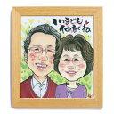 【似顔絵】沖中 【ギフト 】【プレゼント】 / 色紙サイズ B4サイズ A3サイズ / 長寿記念 家族記念 結婚祝 お祝い 快気祝い 誕生日 結婚…