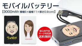 似顔絵 モバイルバッテリー 3000mAh オリジナル 父の日 母の日 プレゼント 面白 メッセージカード付 送料無料