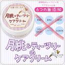 Gettou cream c01