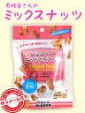 Mixnuts c01