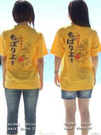 【スーパーSALE●ポイント10倍】沖縄方言Tシャツ ちばりよー