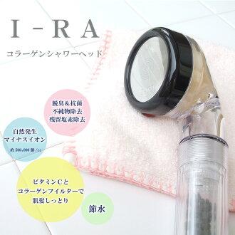 含I-RA(アイラー)骨胶原淋浴头fs3gm