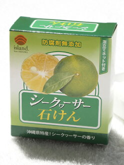 冲绳岛 shikuwasa 肥皂 (原胜 shikuwasa 肥皂) 乐活货物 fs3gm
