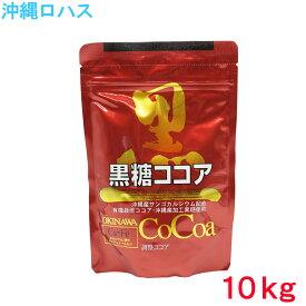 【ポイント10倍】6/4(木) 20:00-6/11(木) 01:59! 【業務用】黒糖ココア 10kg