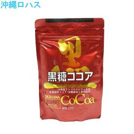 【ポイント10倍】6/4(木) 20:00-6/11(木) 01:59! 黒糖ココア 190g