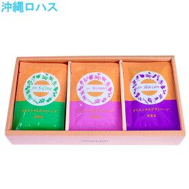 無農薬 ファンジン オリエンタル ドライ ハーブ 12g 3種類×7包 (よもぎ蒸し 座浴剤)
