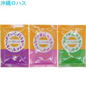 【送料無料 お試しセット】無農薬 ファンジン オリエンタル ドライ ハーブ 12g 3種類×1包 (よもぎ蒸し 座浴剤)
