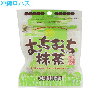 ■ Okinawa whips whips powdered green tea sugar ■ LOHAS goods fs3gm in Okinawa