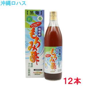 【業務用】琉球産 黒麹もろみ酢 シークヮーサー入り 900ml×12本