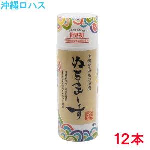 【業務用】ぬちまーすクッキングボトル 150g×12本セット