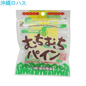 ■ Okinawa whip whip sugar pine ■ LOHAS goods fs3gm in Okinawa